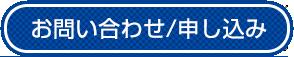お問い合わせ/申し込み