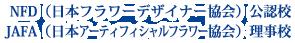 NFD公認校・JAFA理事校